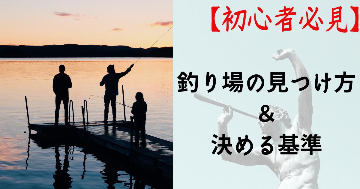 釣り場の決め方